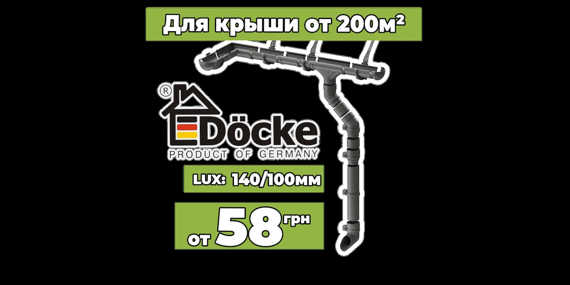 """DÖCKE"" серия Luхe размер Ø140мм/ 100 мм"