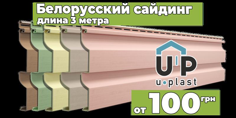 """Сайдинг виниловый """"Ю-пласт """" Беларусь"""