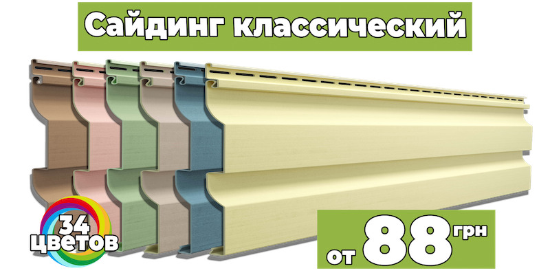 """Сайдинг виниловый формы """"корабельный брус"""""""