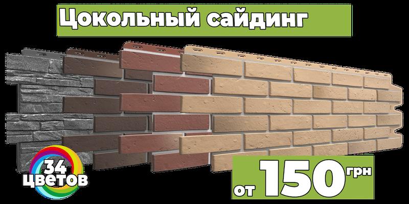 Сайдинг цокольный-фасадная панель